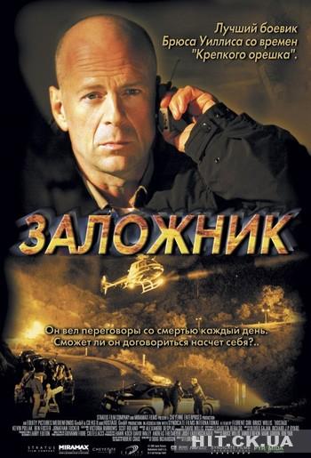 Заложник (2005) / Hostage