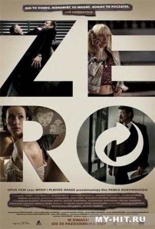 Ноль (2009) / Zero